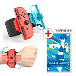닌텐도 스위치 피트니스 복싱+조이콘 플렉시블 스핀 손목밴드