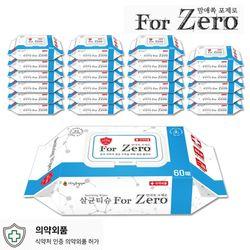 의약외품 허가 맘애쏙 포제로 소독티슈 24개(60매)