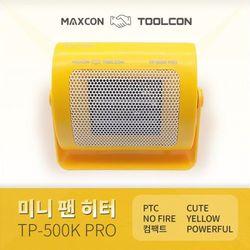 [툴콘x맥스콘] 미니팬히터 TC-500K PRO  캠핑 미니 히터 난로