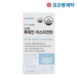 코오롱 루테인아스타잔틴 30캡슐(1개월분) 눈영양제