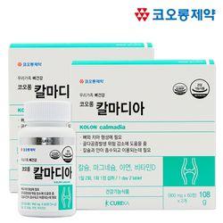 코오롱 칼마디아 120정x2박스 (4개월분) 칼슘 마그네슘 비타민D