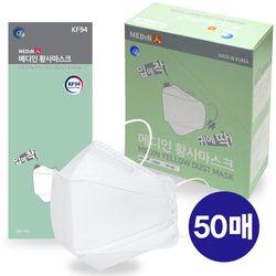 메디인 KF94 마스크 50매 국내산 개별포장 의약외품