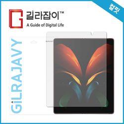 갤럭시 Z 폴드2 5G 컬핏 액정보호필름 2매 +외부액정 1매