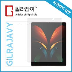 갤럭시 Z 폴드2 5G 컬핏 지문방지 액정보호필름2매+외부액정1매