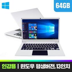 스톰북13 플러스 화이트 윈도우10