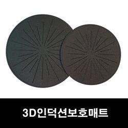 3D인덕션보호매트(240mm)