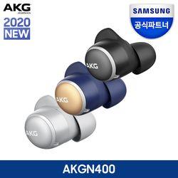삼성 AKG N400 블루투스이어폰 무선 노이즈캔슬링 이어셋