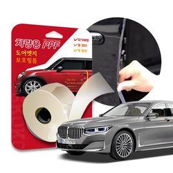 BMW 하이브리드 745e 도어엣지 PPF 보호필름