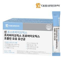 대웅생명과학 신 포스트 프리 프로바이오틱스 모유 유산균 1박스