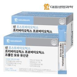 대웅생명과학 신 포스트 프리 프로바이오틱스 모유 유산균 2박스