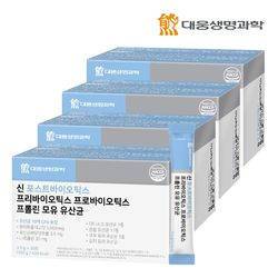 대웅생명과학 신 포스트 프리 프로바이오틱스 모유 유산균 4박스