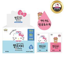 헬로키티 손소독티슈 50매 (개별포장)