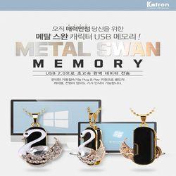 메탈 USB 메모리 16GB(부엉이스완피쉬)