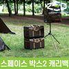 제드코리아 정품 캠핑용 수납가방 스페이스 박스2 캐리백