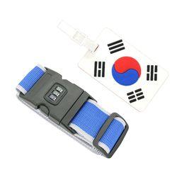 여행가방 보호벨트 - 3다이얼 + 태극기 네임텍 세트 - 블루