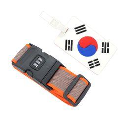 여행가방 보호벨트 - 3다이얼 + 태극기 네임텍 세트 - 오렌지