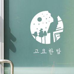 고요한밤 일러스트 레터링 겨울 인테리어 스티커