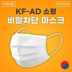 식약처 인증 KF-AD 비말차단용 마스크(소형)