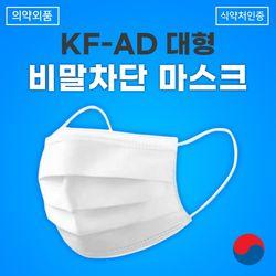식약처 인증 KF-AD 비말차단용 마스크(대형)