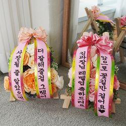 미니 화환 승진 축하 개업 선물 꽃 2종