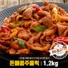 셰프리쿡 돼지 매콤 양념 주물럭 1.2kg(4-5인분)