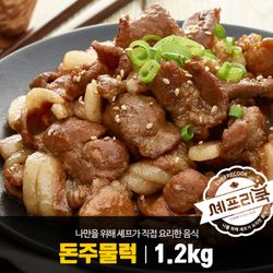 셰프리쿡 돼지 간장 불고기 주물럭 1.2kg(4-5인분)