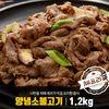 셰프리쿡 양념 뚝배기 소불고기 1.2kg(4-5인분)