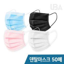 대형마스크50매 3중필터 뽑아쓰는 일회용마스크 4색상
