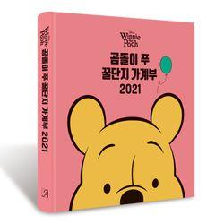 디즈니 곰돌이 푸 꿀단지 가계부 2021(양장)