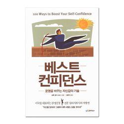 [유아이북스] 베스트 컨피던스 (운명을 바꾸는 자신감의 기술)