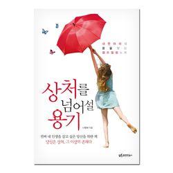 [유아이북스] 상처를 넘어설 용기