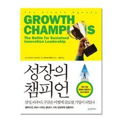 [유아이북스] 성장의 챔피언