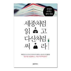 [유아이북스] 세종처럼 읽고 다산처럼 써라