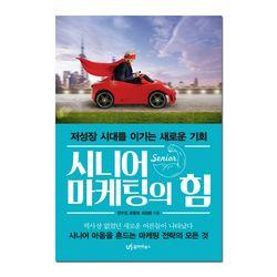 [유아이북스] 시니어 마케팅의 힘