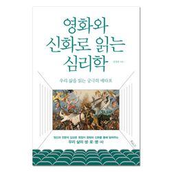 [유아이북스] 영화와 신화로 읽는 심리학