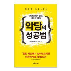 [유아이북스] 악당의 성공법