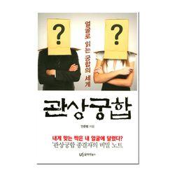[유아이북스] 관상궁합 (얼굴로 읽는 궁합의 세계)