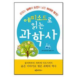 [유아이북스] 에피소드로 읽는 과학사