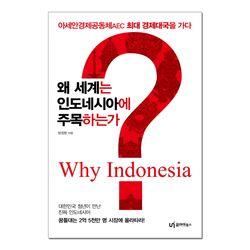 [유아이북스] 왜 세계는 인도네시아에 주목하는가