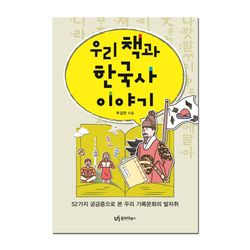 [유아이북스] 우리 책과 한국사 이야기
