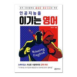 [유아이북스] 인공지능을 이기는 영어