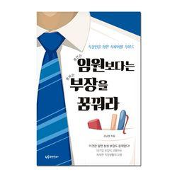 [유아이북스] 임원보다는 부장을 꿈꿔라