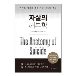 [유아이북스] 자살의 해부학 (자살 유혹의 역사)
