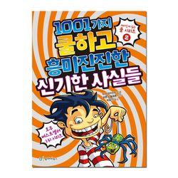 [유아이북스] 1001가지 쿨하고 흥미진진한 신기한 사실들