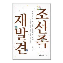 [유아이북스] 조선족 재발견