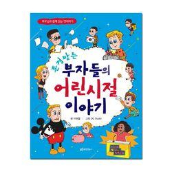 [유아이북스] 존경받는 부자들의 어린 시절 이야기