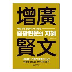 [유아이북스] 증광현문의 지혜 (동양의 3대 격언집)