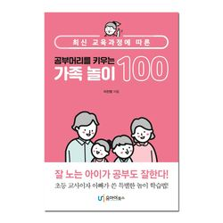 [유아이북스] 최신교육과정에따른공부머리를키우는가족놀이100