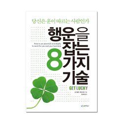 [유아이북스] 행운을 잡는 8가지 기술