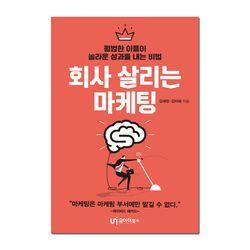 [유아이북스] 회사 살리는 마케팅